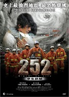 252: Seizonsha ari - Hong Kong Movie Poster (xs thumbnail)