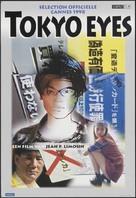 Tokyo Eyes - Dutch Movie Poster (xs thumbnail)