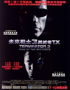 Terminator 3: Rise of the Machines - Hong Kong Movie Poster (xs thumbnail)
