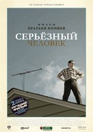 A Serious Man - Russian Movie Poster (xs thumbnail)