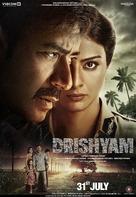Drishyam - Indian Movie Poster (xs thumbnail)