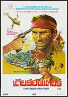 The Deer Hunter - Thai Movie Poster (xs thumbnail)