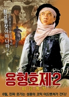Fei ying gai wak - Movie Poster (xs thumbnail)