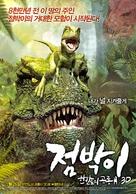 Jeom-bak-i: Han-ban-do-eui Gong-ryong 3D - South Korean Movie Poster (xs thumbnail)