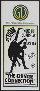 Jing wu men - Movie Poster (xs thumbnail)
