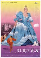 Peau d'âne - Japanese Movie Poster (xs thumbnail)
