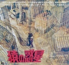 Planet of the Apes - Japanese Movie Poster (xs thumbnail)