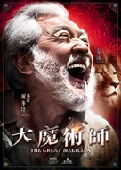 Daai mo seut si - Hong Kong Movie Poster (xs thumbnail)