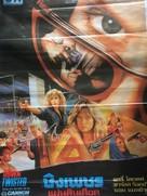 Down Twisted - Thai Movie Poster (xs thumbnail)