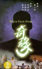 Qi yuan - Movie Cover (xs thumbnail)