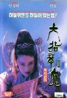 Liu zhi qin mo - South Korean DVD cover (xs thumbnail)