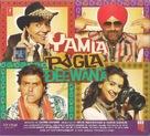 Yamla Pagla Deewana - Indian Movie Cover (xs thumbnail)