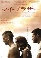 Brothers - Japanese Movie Poster (xs thumbnail)