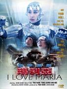 Tie jia wu di Ma Li A - Hong Kong Movie Cover (xs thumbnail)