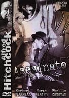 Murder! - Spanish DVD movie cover (xs thumbnail)