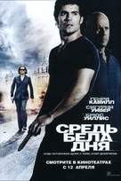The Cold Light of Day - Russian Movie Poster (xs thumbnail)