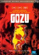 Gokudô kyôfu dai-gekijô: Gozu - Movie Cover (xs thumbnail)