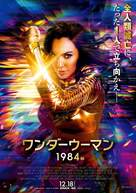 Wonder Woman 1984 - Japanese Movie Poster (xs thumbnail)