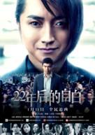 22-nenme no kokuhaku: Watashi ga satsujinhan desu - Chinese Movie Poster (xs thumbnail)