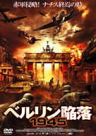 Anonyma - Eine Frau in Berlin - Japanese DVD cover (xs thumbnail)