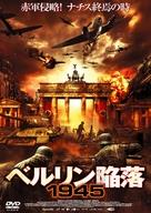 Anonyma - Eine Frau in Berlin - Japanese DVD movie cover (xs thumbnail)