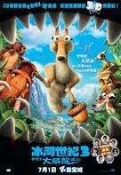 Ice Age: Dawn of the Dinosaurs - Hong Kong Movie Poster (xs thumbnail)