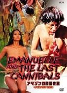 Emanuelle e gli ultimi cannibali - Japanese DVD cover (xs thumbnail)