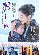 Oshin - Japanese Movie Poster (xs thumbnail)