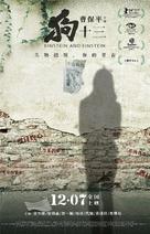 Einstein and Einstein - Chinese Movie Poster (xs thumbnail)