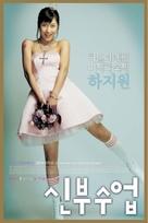 Shinbu sueob - poster (xs thumbnail)