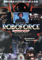 Tie jia wu di Ma Li A - Japanese Movie Poster (xs thumbnail)
