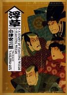 Ukigusa - DVD cover (xs thumbnail)