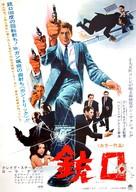 Gunn - Japanese Movie Poster (xs thumbnail)