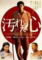 Corações Sujos - Japanese DVD cover (xs thumbnail)