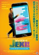 Jexi - Japanese Movie Poster (xs thumbnail)