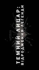 The Dark Knight Rises - Ukrainian Logo (xs thumbnail)