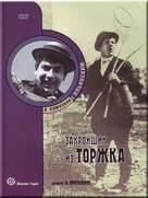 Zakroyshchik iz Torzhka - Russian Movie Cover (xs thumbnail)
