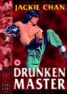 Drunken Master - British Movie Cover (xs thumbnail)