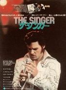 Elvis - Japanese Movie Poster (xs thumbnail)