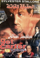 Get Carter - Egyptian Movie Poster (xs thumbnail)