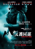 Body of Lies - Hong Kong Movie Poster (xs thumbnail)