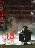 13 game sayawng - Thai Movie Poster (xs thumbnail)