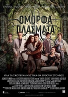 Beautiful Creatures - Greek Movie Poster (xs thumbnail)