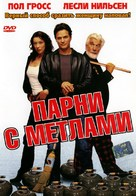 Men with Brooms - Russian DVD cover (xs thumbnail)