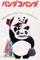 Panda kopanda - Japanese Movie Cover (xs thumbnail)