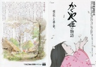 Kaguyahime no monogatari - Japanese Movie Poster (xs thumbnail)
