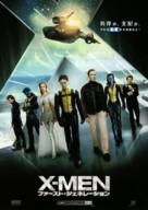 X-Men: First Class - Japanese Movie Poster (xs thumbnail)