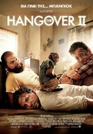 The Hangover Part II - Greek Movie Poster (xs thumbnail)
