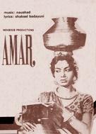 Amar - Indian Movie Poster (xs thumbnail)