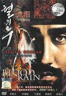 Blood Rain - Malaysian poster (xs thumbnail)